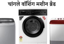 Photo of भारतातील चांगले 10 वॉशिंग मशीन ब्रँड (2021)