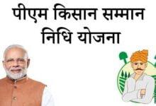 Photo of पंतप्रधान शेतकरी सन्मान निधी योजना|PM Kisan Yojana