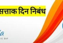 Photo of भारतीय प्रजासत्ताक दिन 26 जानेवारी निबंध मराठी