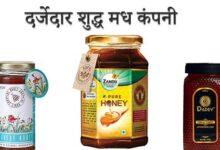 Photo of भारतातील 10 दर्जेदार शुद्ध मध कंपनी – Chnagli Madh Company Marathi