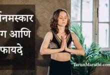 Photo of सूर्यनमस्कार योग आणि फायदे – Surya Namaskar Step aani Fayde