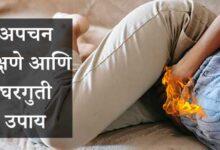 Photo of अपचनाची लक्षणे आणि घरगुती उपाय – Apachan lakshane aani Gharguti Upay