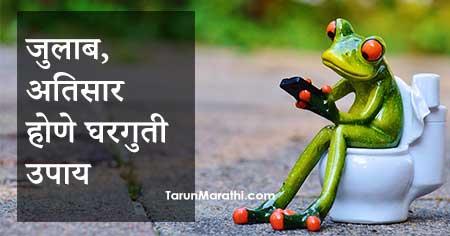 जुलाब होणे घरगुती उपाय Marathi