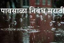 Photo of पावसाळा निबंध मराठी – Pavsala Nibandh in Marathi