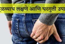 Photo of मूळव्याध आहार, लक्षणे आणि घरगुती उपाय – Mulvyadh ahar ani Gharguti Upay
